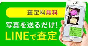 LINE 査定