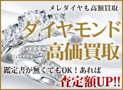 ダイヤモンド 高価買取