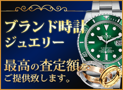 ロレックス ブランド時計買取