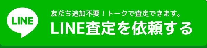 LINE査定 ライン査定