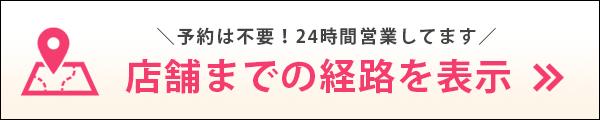 ダイヤモンドセブン 心斎橋店
