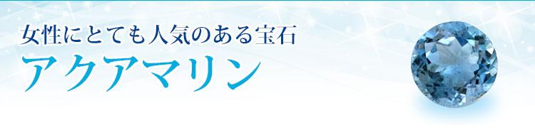 アクアマリン 宝石 買取 大阪 心斎橋