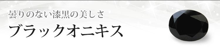 ブラックオニキス 宝石 買取 大阪 心斎橋