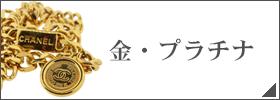 金・プラチナ買取ページ