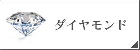 ダイヤモンド買取ページ
