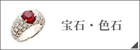 宝石・色石買取ページ