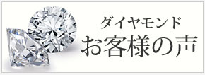 ダイヤモンド 買取り