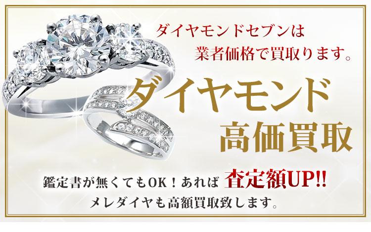 ダイヤモンド買取 ダイヤモンドセブン心斎橋店