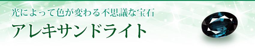 アレキサンドライト 宝石 買取 大阪 心斎橋