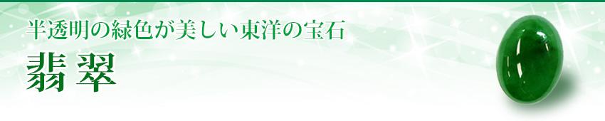 翡翠 宝石 買取 大阪 心斎橋