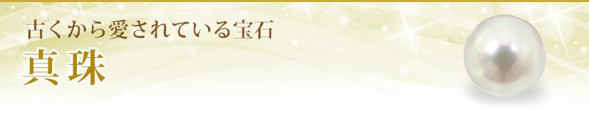 真珠 宝石 買取 大阪 心斎橋