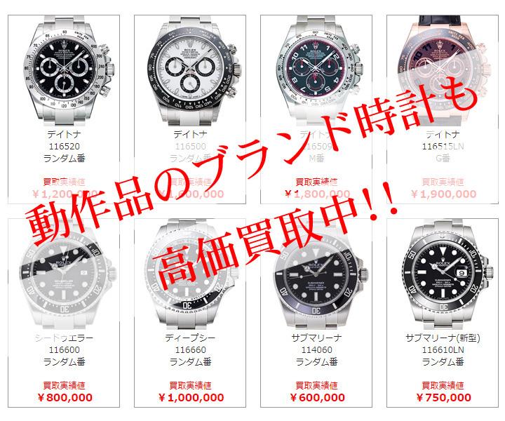 動作品のブランド時計も高価買取