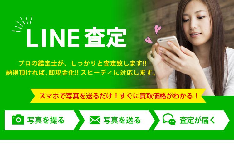 LINE査定 ダイヤモンドセブン
