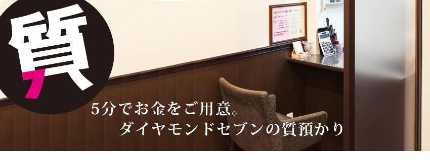 質屋 大阪 心斎橋