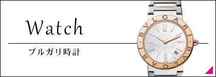 ブルガリ 時計 買取