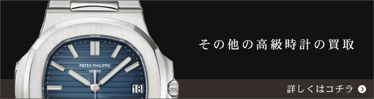 高級腕時計 高価買取 心斎橋