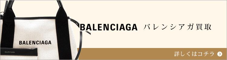 バレンシアガ 買取