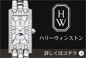 ハリーウィンストン 時計 買取