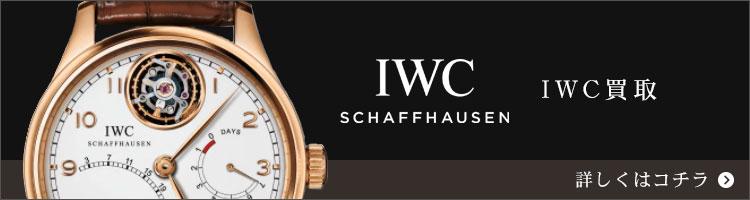 IWC 時計 買取